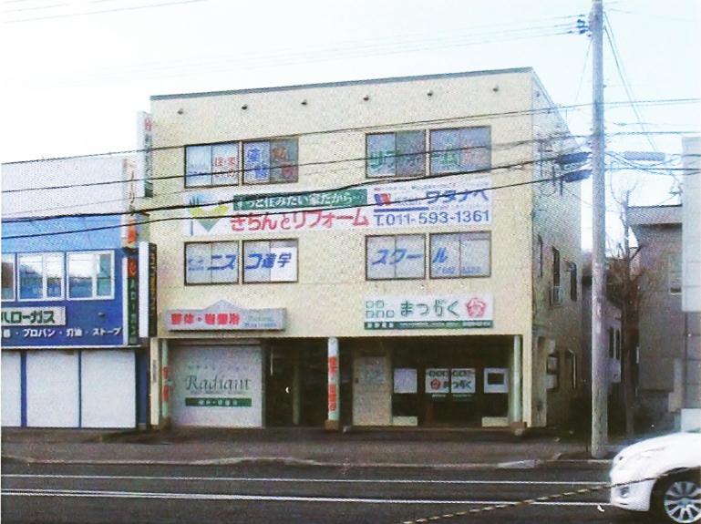 平成元年札幌支店